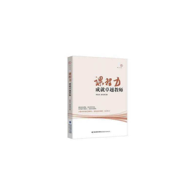 课程力 成就教师 正版 钟发全,谢芝玥  9787533478575