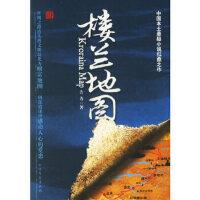 【新书店正版】楼兰地图,吉力,北方文艺出版社9787531719830
