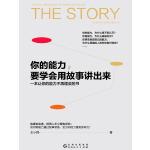 你的能力,要学会用故事讲出来(电子书)