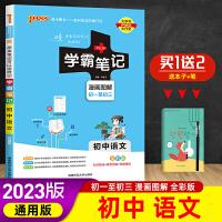 2022版绿卡图书 学霸笔记 漫画图解 人教版初一至初三语文复习资料书通用版 全彩版