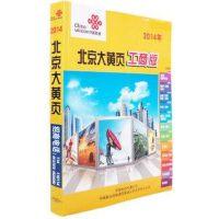 2014北京大黄页 北京企业大黄页