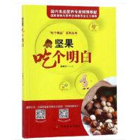 【二手旧书9成新】坚果吃个明白 郭顺堂 中国农业出版社 9787109242630