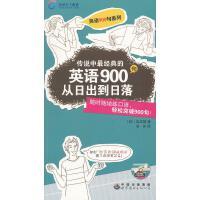 英语900句-从日出到日落【正版书籍,售后无忧】