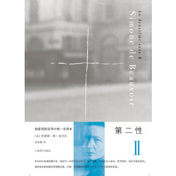 第二性Ⅱ(pdf+txt+epub+azw3+mobi电子书在线阅读下载)