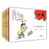 小文系列图画书(全10册)