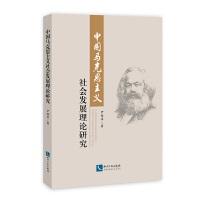 中国马克思主义社会发展理论研究