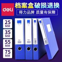 得力档案盒5683 A4塑料文件盒资料盒公文盒背宽5.5cm办公用品