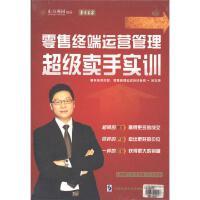 东方名家-超级卖手实训-零售终端运营管理(12集4碟)DVD(附赠学习手册汽车伴侣)( 货号:10231131400)