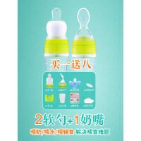 米糊奶瓶 婴儿硅胶挤压喂养勺子 米粉辅食喂食器宝宝餐具1us