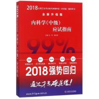(2018)内科学(中级)应试指南 任伟,姚亚丽