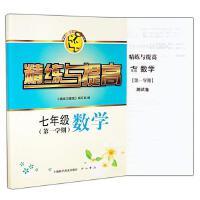 智慧学习步步高丛书精练与提高七年级(第一学期)数学/7年级上书+试卷中西书局