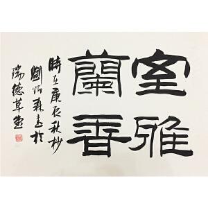 刘炳森《室雅兰香》中书协理事