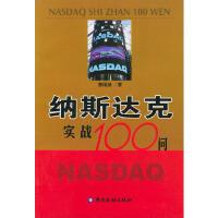 【二手旧书9成新】纳斯达克实践100问 曹国扬 中国金融出版社 9787504934161