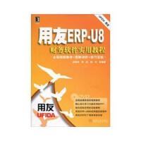 【二手旧书9成新】用友ERP-U8财务软件实用教程 武新华 机械工业出版社 9787111307778