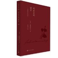 对星星的诺言:米斯特拉尔诗选(蓝色花诗丛) (智利)加夫列拉・米斯特拉尔 人民文学出版社