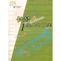 【新书店正版】长号经典名曲集1,赵瑞琳,中国青年出版社9787500640530