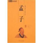 【新书店正版】孟子 [春秋] 孟轲,邵士梅 三秦出版社