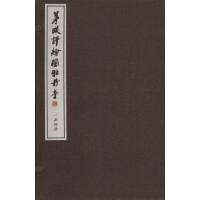 茅�F阑嫱寄档ねぃㄒ缓�四册)
