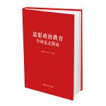 思想政治教育学科范式简论