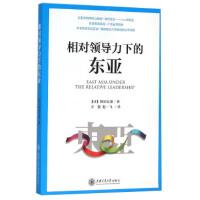 相对领导力下的东亚【正版书籍,满额优惠,可开发票】