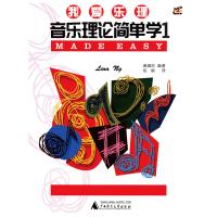 正版书籍 我爱乐理 音乐理论简单学1 MADE EASY 第一册 ISBN编号: 9787559801555