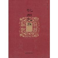 杭州孔庙 文化建筑介绍书籍 西泠印社出版社