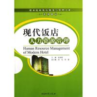 现代饭店人力资源管理 中国财富出版社