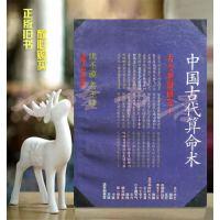 【旧书二手书8新】中国古代算命术、洪丕谟,姜玉珍、上海人民出版社 出版时间:1989(yzxcln)