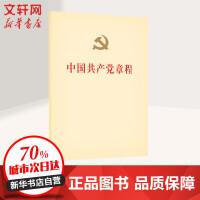 中国共产党章程 人民出版社