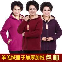 中老年妈妈摇粒绒衫卫衣羊羔毛开衫外套大码休闲运动妇女婆婆上衣