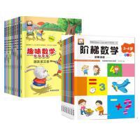 全18册 阶梯数学启蒙训练+趣味数学启蒙绘本好玩的数学绘本一年级数学思维训练 4-7岁幼儿园大班数学小学幼儿3-6周岁