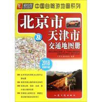 北京市及天津市交通地图册 人民交通出版社 编著