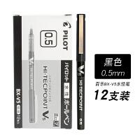日本百乐中性笔BX-V5水笔学生用考试专用白乐走珠黑笔水性签字笔0.5mm