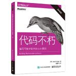 【正版全新直发】代码不朽:编写可维护软件的10大要则(Java版) (荷)Joost Visser(约斯特・维瑟),张