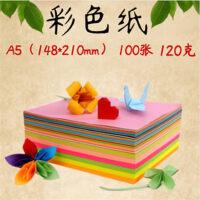 久印彩色纸 A5双面打印纸100张 彩色纸120g儿童手工diy卡纸 幼儿园儿童彩色卡纸 绘画纸 剪纸 折纸