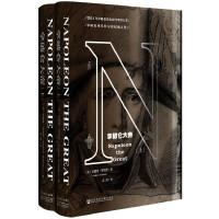 甲骨文丛书・拿破仑大帝(全二册)