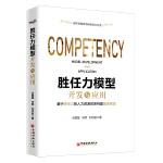 胜任力模型开发与应用 18年管理咨询经验倾力打造,涵盖人力资源管理体系各大板块的应用实践 企业管理用书