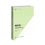 概率论及其应用 卷1 第3版