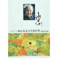 2015年冰心儿童文学新作奖获奖作品集 浙江少年儿童出版社 9787534291975
