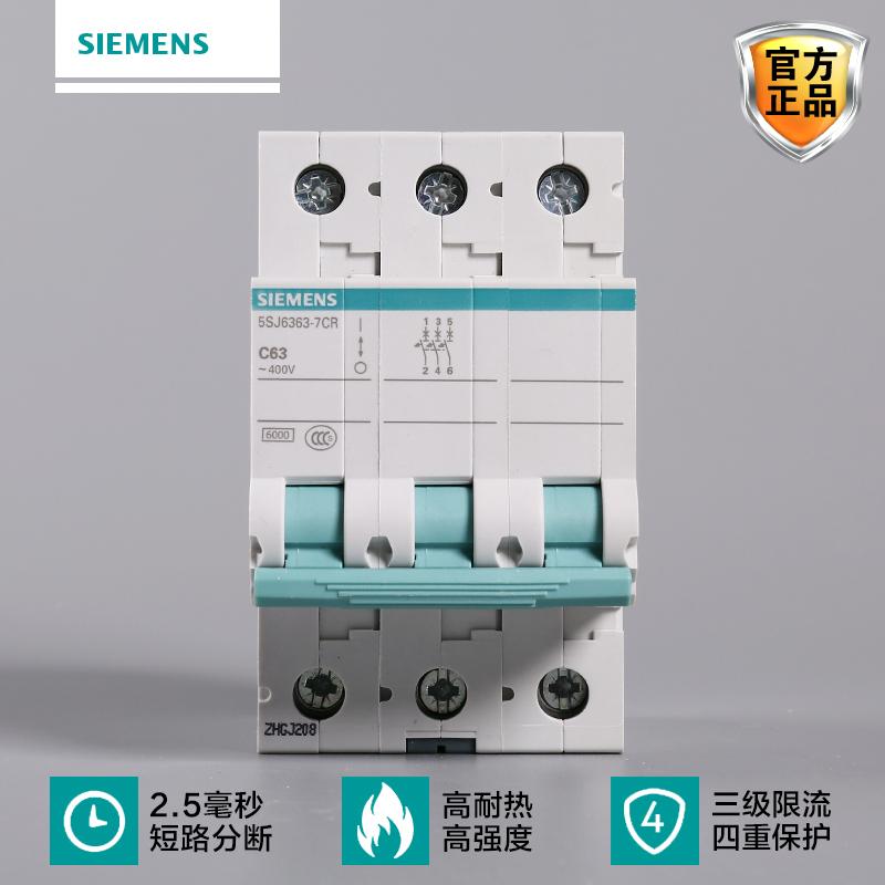 Siemens/西门子空气开关西门子断路器保护家用绿色环保系列3P63A总开关