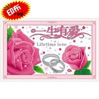 印花印布十字绣 套件 一生有爱 粉色玫瑰 客厅 大幅 普通画格 一生有爱