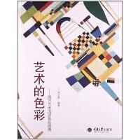 艺术的色彩西方艺术流派色彩图典畅销书籍美术教材重庆大学出版社周至禹著作9787562460978