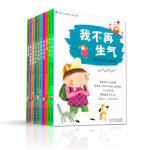 儿童心灵成长自助宝典(套装共10册)