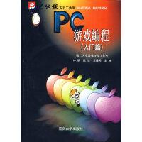 PC游�蚓�程 第二人生游�蜷_�l工作室 �著 9787562425533 重�c大�W出版社