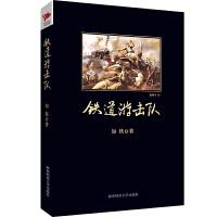 铁道游击队(中小学生必读丛书--教育部新课标推荐书目)