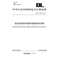 DL/T1423―2015 在役发电机护环超声波检测技术导则
