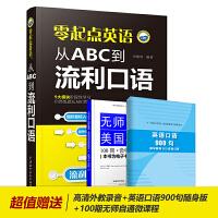 零起点英语:从ABC到流利口语