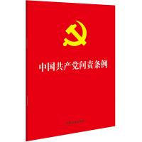 中国共产党问责条例(2019年9月新版,32开红皮烫金) 团购电话:4001066666转6