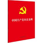 中��共�a�h����l例(2019年9月新版,32�_�t皮�C金) �F���:4001066666�D6