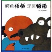 信谊世界精选图画书:鳄鱼怕怕牙医怕怕【正版特价】